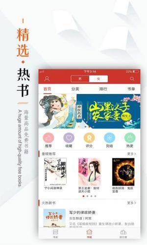 Android 看书神器-小说阅读器,海量资源想看就看 Screen 1