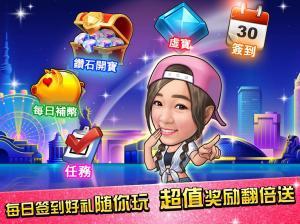麻將 明星3缺1麻將–台灣16張麻將Mahjong 、SLOT、Poker 6.9.53 Screen 9