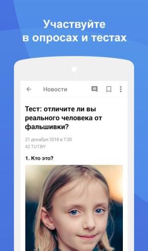 News TUT.BY 2.15.7 Screen 1