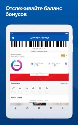 Спортмастер – интернет-магазин 3.70.1 Screen 9