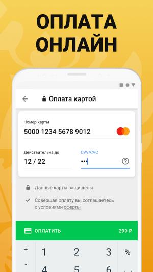 РосШтрафы Штрафы ГИБДД с фотографией оплата онлайн 2.1 Screen 3