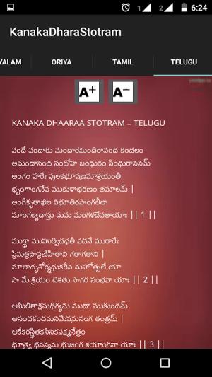 Kanaka Dhara Stotram 2.0 Screen 7