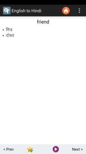 English Hindi Dictionary 4.0.2 Screen 4