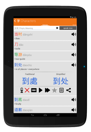 Learn Chinese HSK 4 Chinesimple 8.5.1 Screen 18