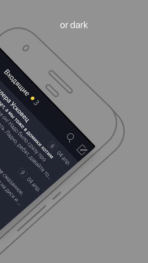 Yandex Mail 4.25.0 Screen 2
