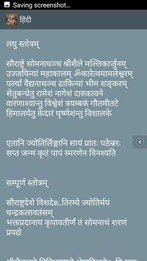 Android Jyotirlinga Stotram(HD Audio) Screen 4