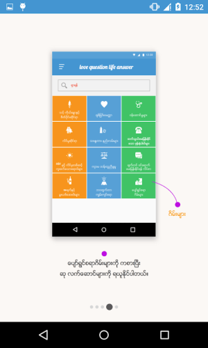 Love Question Life Answer 1.2.4 Screen 3