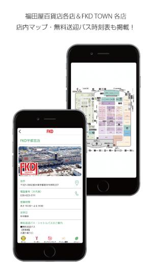 [FKD] -  『福田屋百貨店』公式アプリ 9.23.1.0 Screen 4