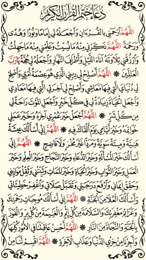 القرآن الكريم كامل بدون انترنت 8.2 Screen 4