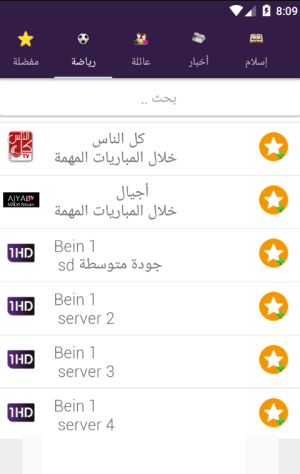 Live TV 2.0.2 Screen 2
