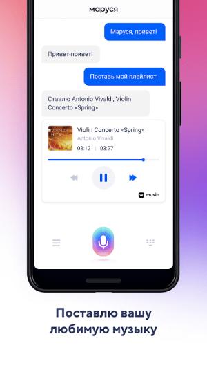 Android Маруся — голосовой помощник! Screen 4