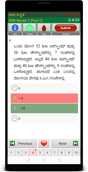 RRB NTPC Kannada Exam 2.09 Screen 3