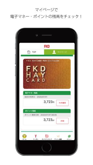 [FKD] -  『福田屋百貨店』公式アプリ 9.23.1.0 Screen 5