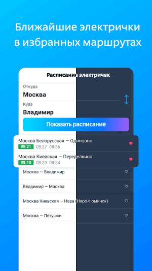 Расписание электричек Туту.ру 3.18.2 Screen 5