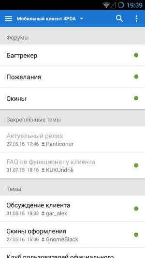 4PDA 1.9.7 Screen 3