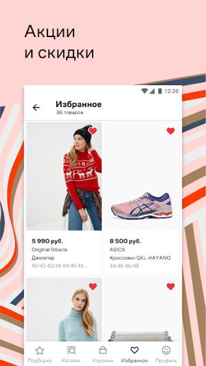 Lamoda: интернет магазин одежды и обуви 3.53.0 Screen 14