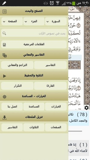 Ayat - Al Quran 2.10.1 Screen 1