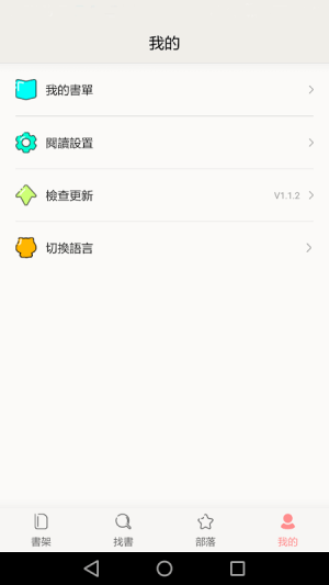 Android 追小说-免费连载小说 Screen 3
