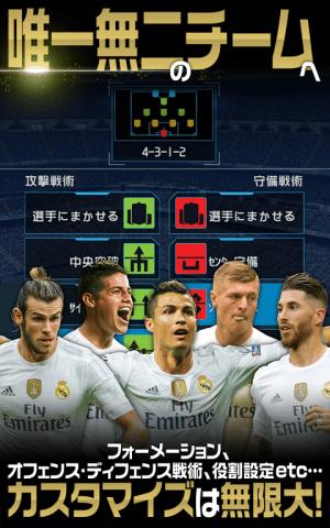 Android FIFA ワールドクラスサッカー 2017™ Screen 3