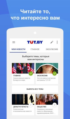 News TUT.BY 2.15.7 Screen 6