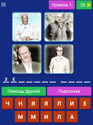 Android 4 актера - 1 фильм Screen 12