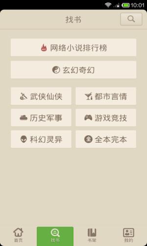 Android 读书巴士-原小说下载阅读器 Screen 2
