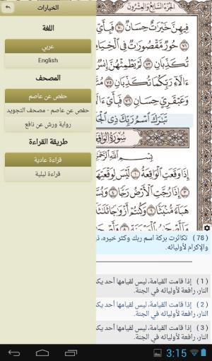 Ayat - Al Quran 2.10.1 Screen 11