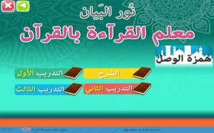 Nour Al-bayan - El Skoon 2.0.24 Screen 4