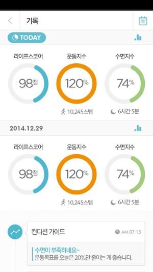 SKT 스마트밴드 1.1.6 Screen 4