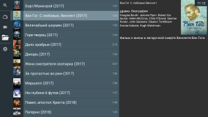 Android OTT Navigator IPTV Screen 2