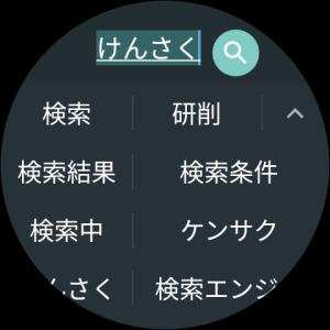 Google Japanese Input 2.24.3535.3.231113858-release-x86 Screen 9