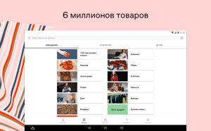 Lamoda: интернет магазин одежды и обуви 3.53.0 Screen 9