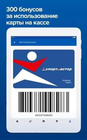Спортмастер – интернет-магазин 3.70.1 Screen 3
