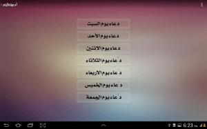 Holy Quran, Adhan, Qibla Finder - Haqibat Almumin 7.2.4 Screen 1