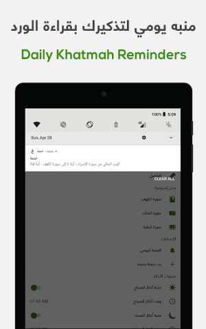 ختمة - Khatmah 2.6 Screen 5