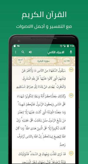 Holy Quran, Adhan, Qibla Finder - Haqibat Almumin 7.2.4 Screen 10