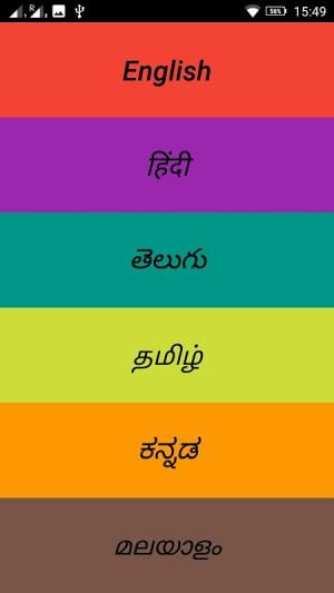 Android Vishnu Sahasranama Stotram(HD Audio) Screen 2