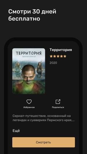 PREMIER — сериалы, фильмы, ТВ 2.14.0 Screen 2