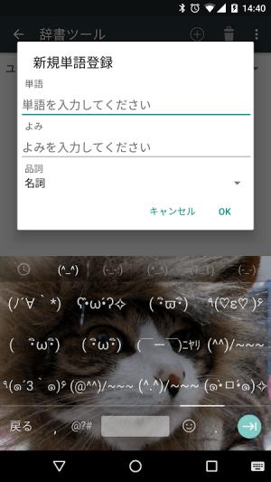 Google Japanese Input 2.24.3535.3.231113858-release-x86 Screen 14