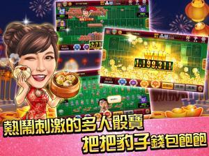 麻將 明星3缺1麻將–台灣16張麻將Mahjong 、SLOT、Poker 6.9.53 Screen 7