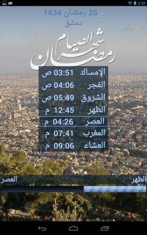 أوقات الصلاة - التقويم الهاشمي 2.2.4 Screen 3