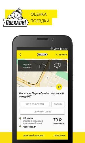 Поехали: заказ такси 3.7.3 Screen 5