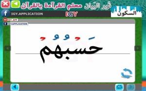 Nour Al-bayan - El Skoon 2.0.24 Screen 1