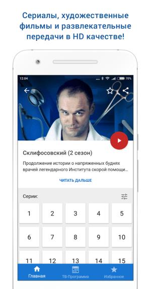 Россия 1 1.2.3 Screen 3