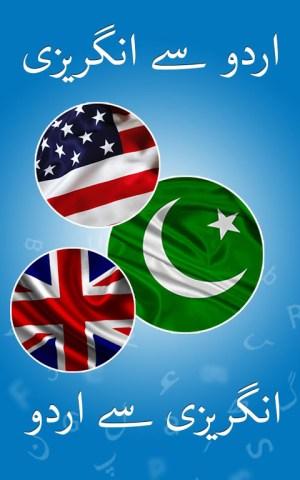 English to Urdu Dictionary 5.2c Screen 1