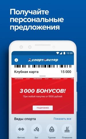 Спортмастер – интернет-магазин 3.70.1 Screen 8