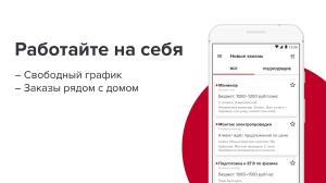 PROFI.RU для специалистов 17.1 Screen 1