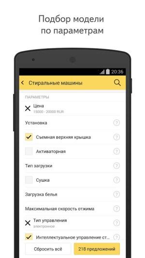 Yandex.Market 6.1.2 Screen 2