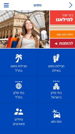 ארקיע- טיסות זולות, חבילות נופש, מלונות ודילים 2.0.17 Screen 1