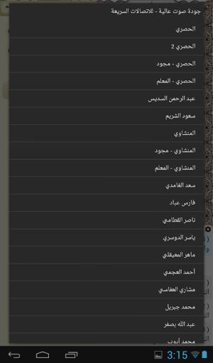 Ayat - Al Quran 2.10.1 Screen 12